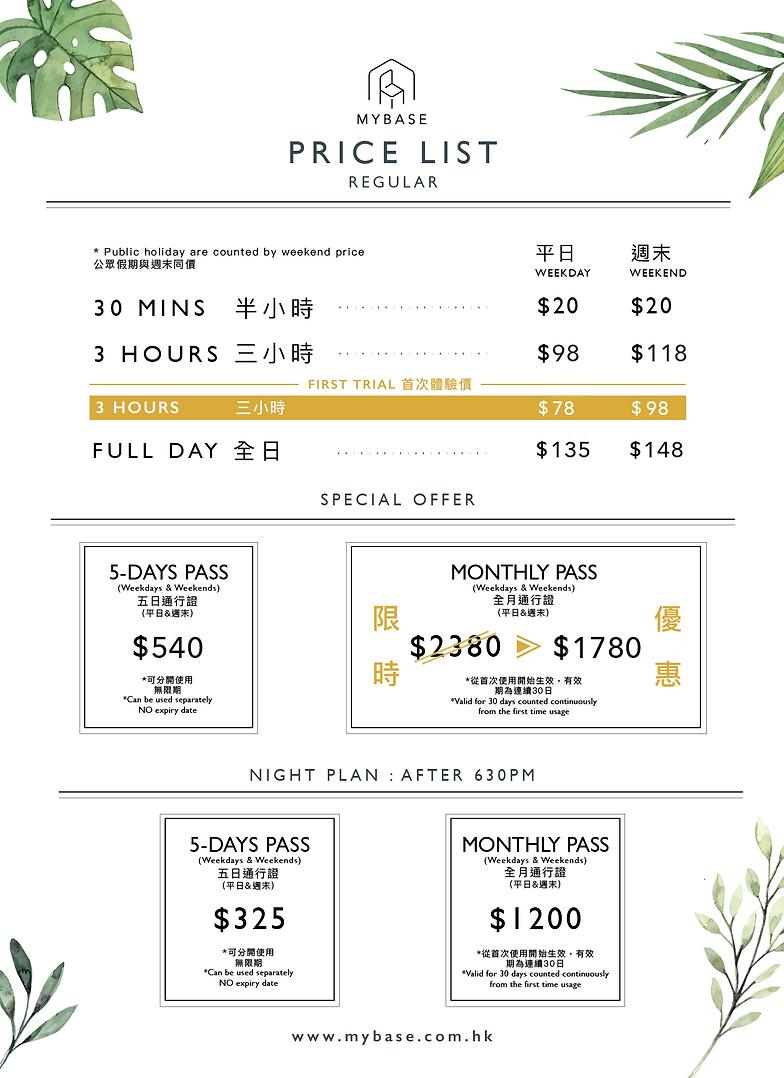 price list (general)2020.png