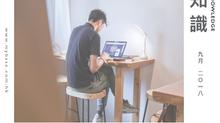 7個tips助你提升工作效率