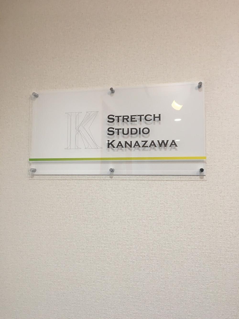 Stretch Studio K 新看板