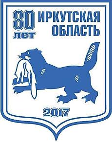 80 лет Иркутской области