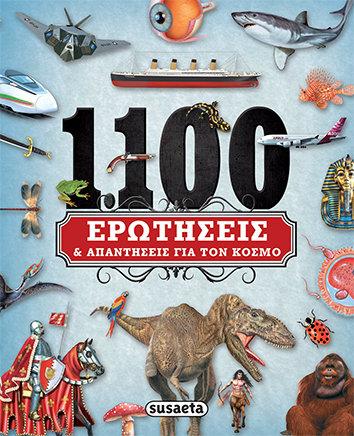 1100 Ερωτήσεις και απαντήσεις για τον κόσμο μας