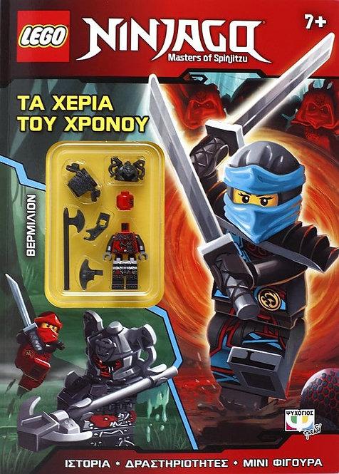 LEGO NINJAGO: ΤΑ ΧΕΡΙΑ ΤΟΥ ΧΡΟΝΟΥ
