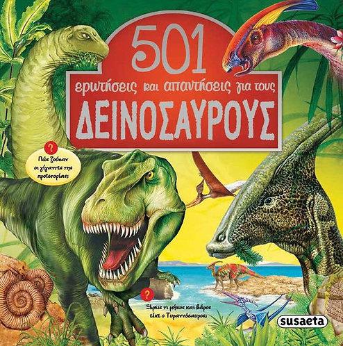 501 Ερωτήσεις και απαντήσεις τους δεινόσαυρους