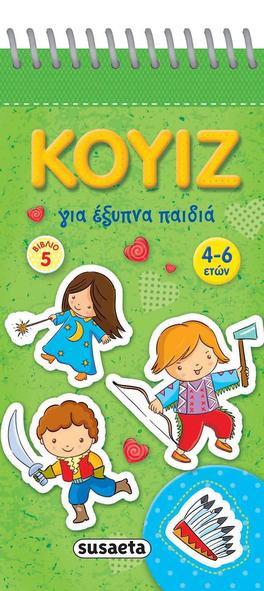 Κουίζ για έξυπνα παιδιά 5