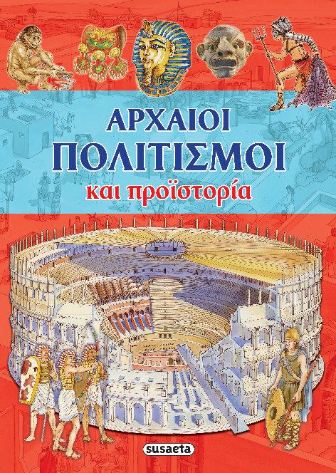 Αρχαίοι πολιτισμοί και προϊστορία