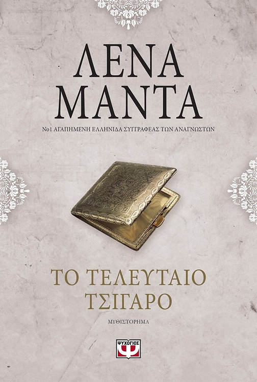 ΤΟ ΤΕΛΕΥΤΑΙΟ ΤΣΙΓΑΡΟ-ΛΕΝΑ ΜΑΝΤΑ