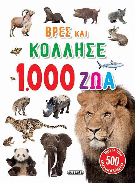 Βρες και κόλλησε 1000 ζώα