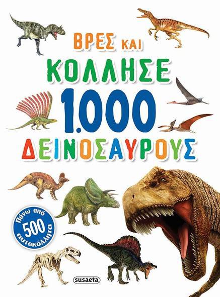 Βρες και κόλλησε 1000 δεινόσαυρους