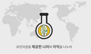 [국립생물자원관 National Institute of Biological Resources] 제3전시실 상설전 '나고야의정서와 생물주권' 영상제작