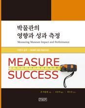 박물관의 영향과 성과 측정