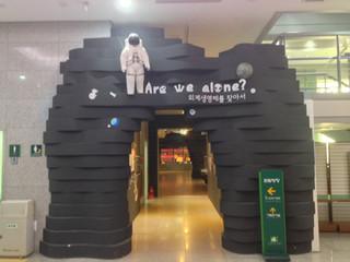 [서대문자연사박물관 Seodaemun Museum of Natural History] 기획전 '외계생명체를 찾아서'