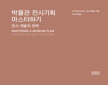 박물관 전시기획 마스터하기