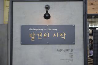 [국립과천과학관] 기획전 '발견의 시작'