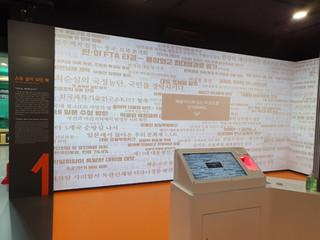 [대한민국역사박물관National Museum of Korean Contemporary History] 4층 체험관