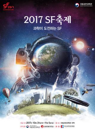 [국립과천과학관 Gwacheon National Science Museum] 2017 SF 축제 및 체험전시