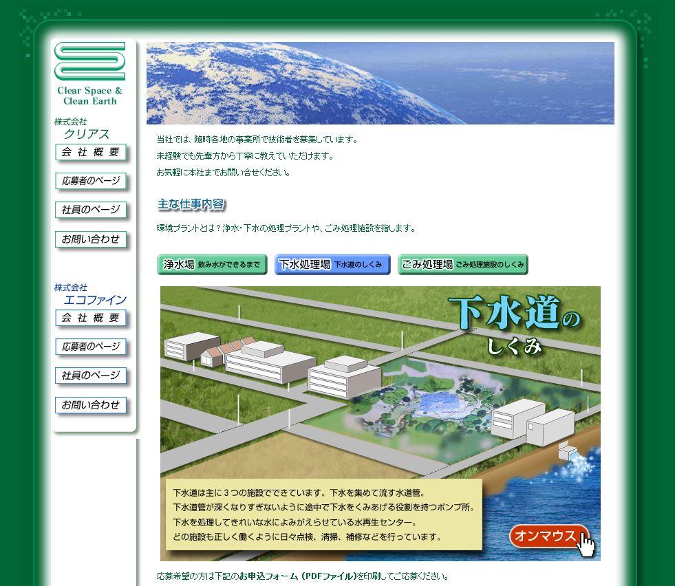 株式会社クリアス・エコファイン