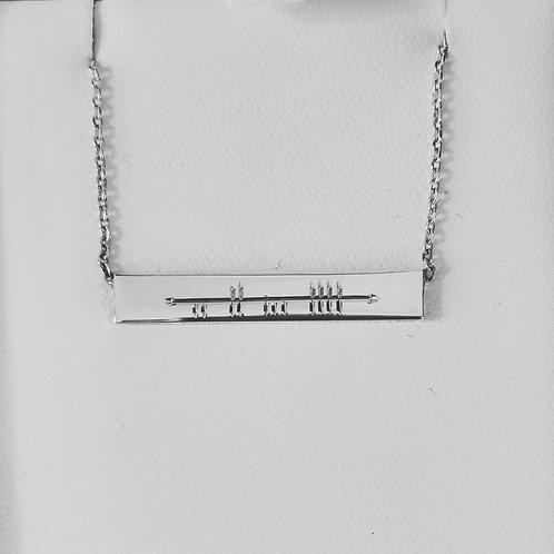 Ogham Silver Bar Necklace