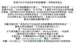 香港印尼平安福音使命教會神學基金