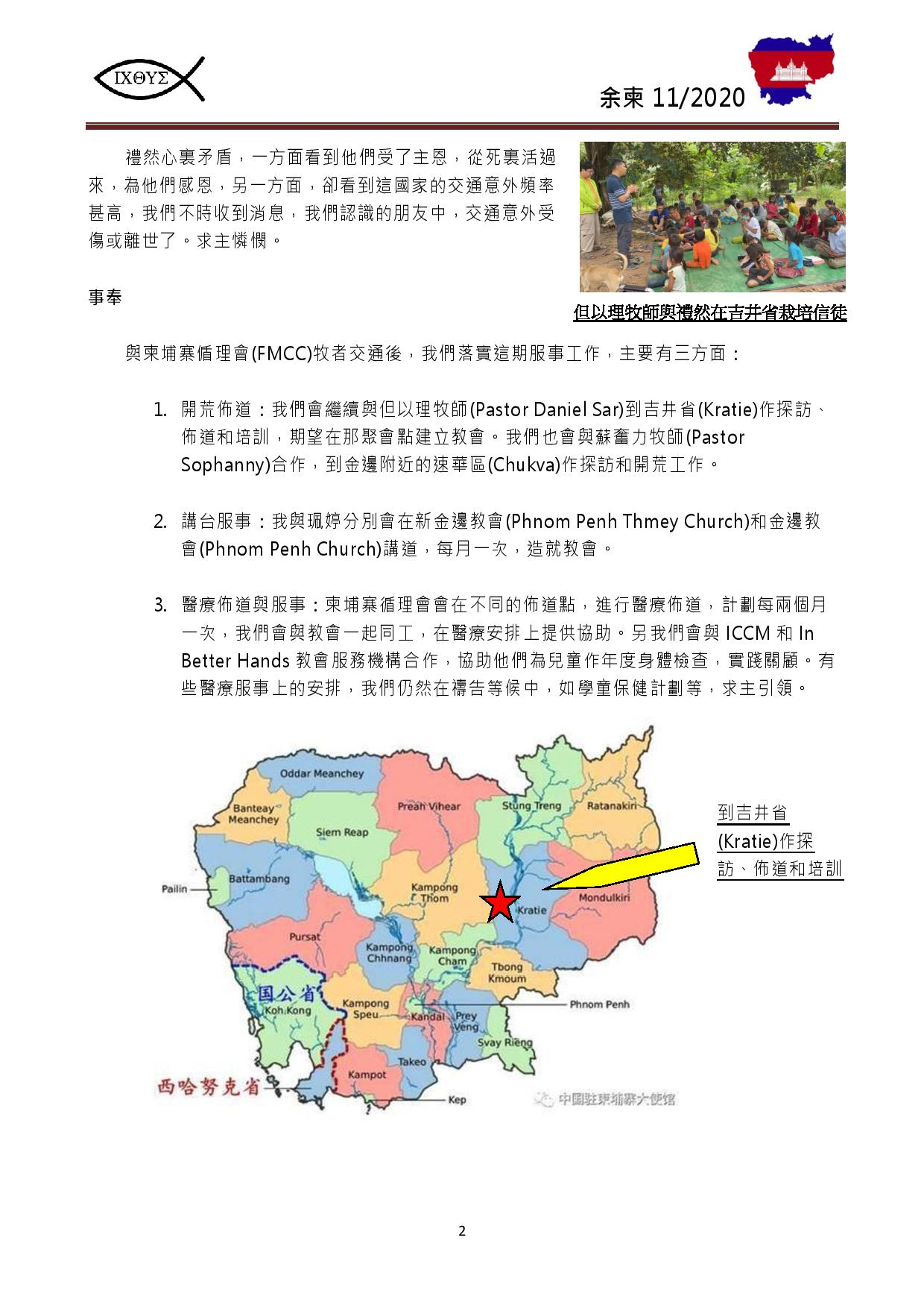 202011余柬代禱信(R)-page-002