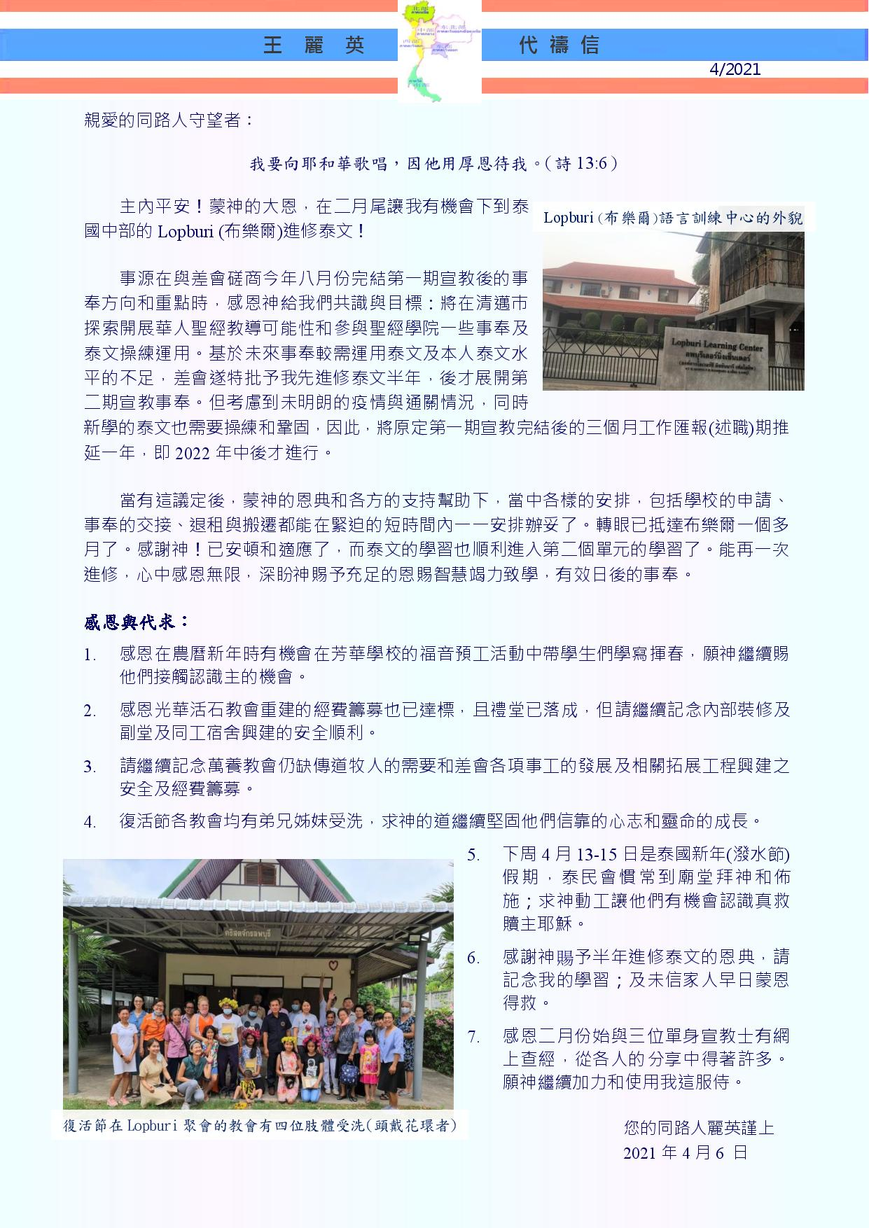 TAP 麗英代禱信2021.04-page-001