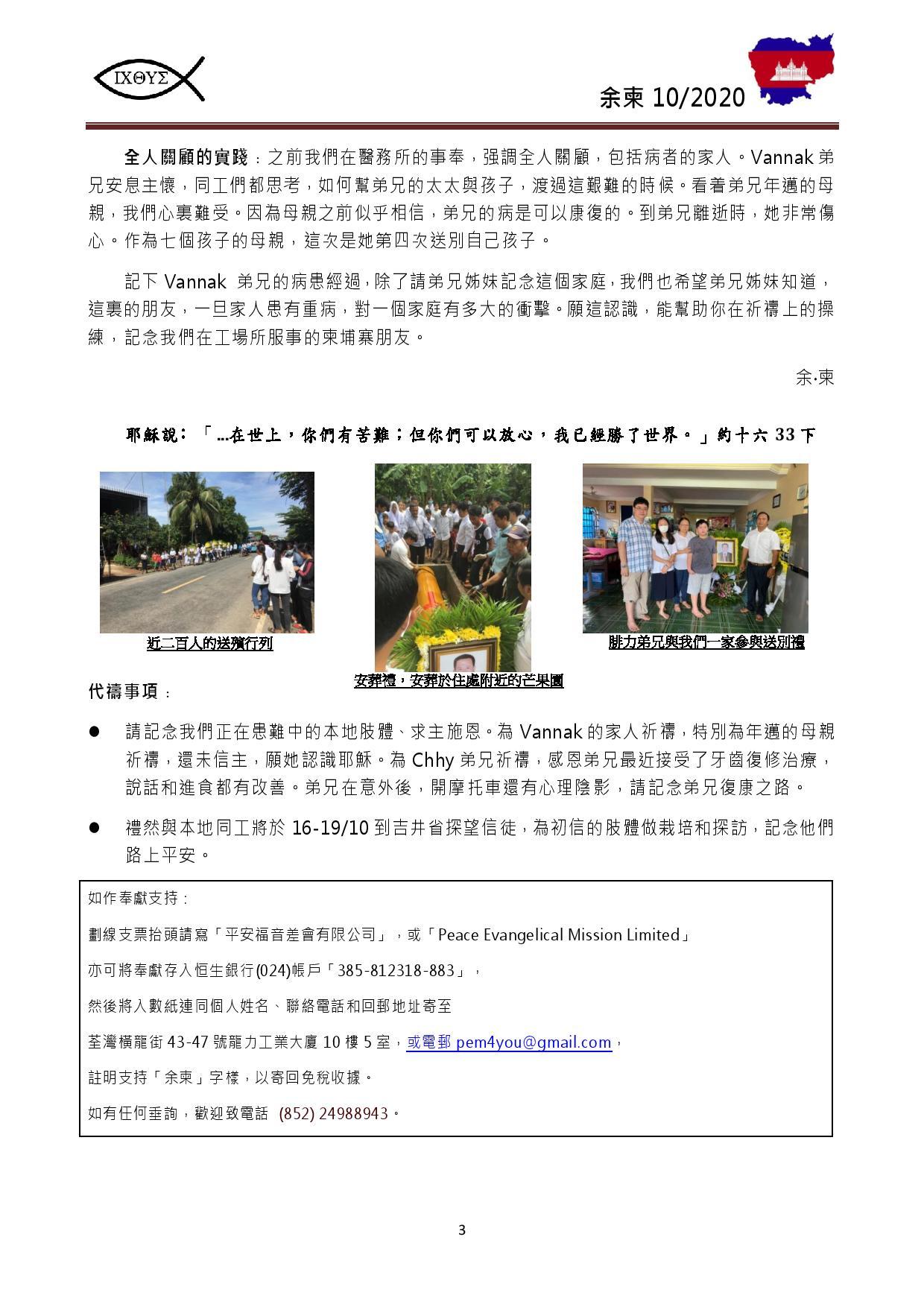 202010余柬代禱信-page-003