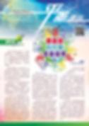 PEML_issue36(傳福音為何要籌募經費).jpg