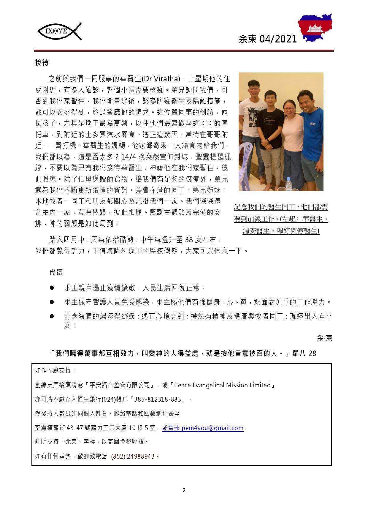202104余柬代禱信-page-002