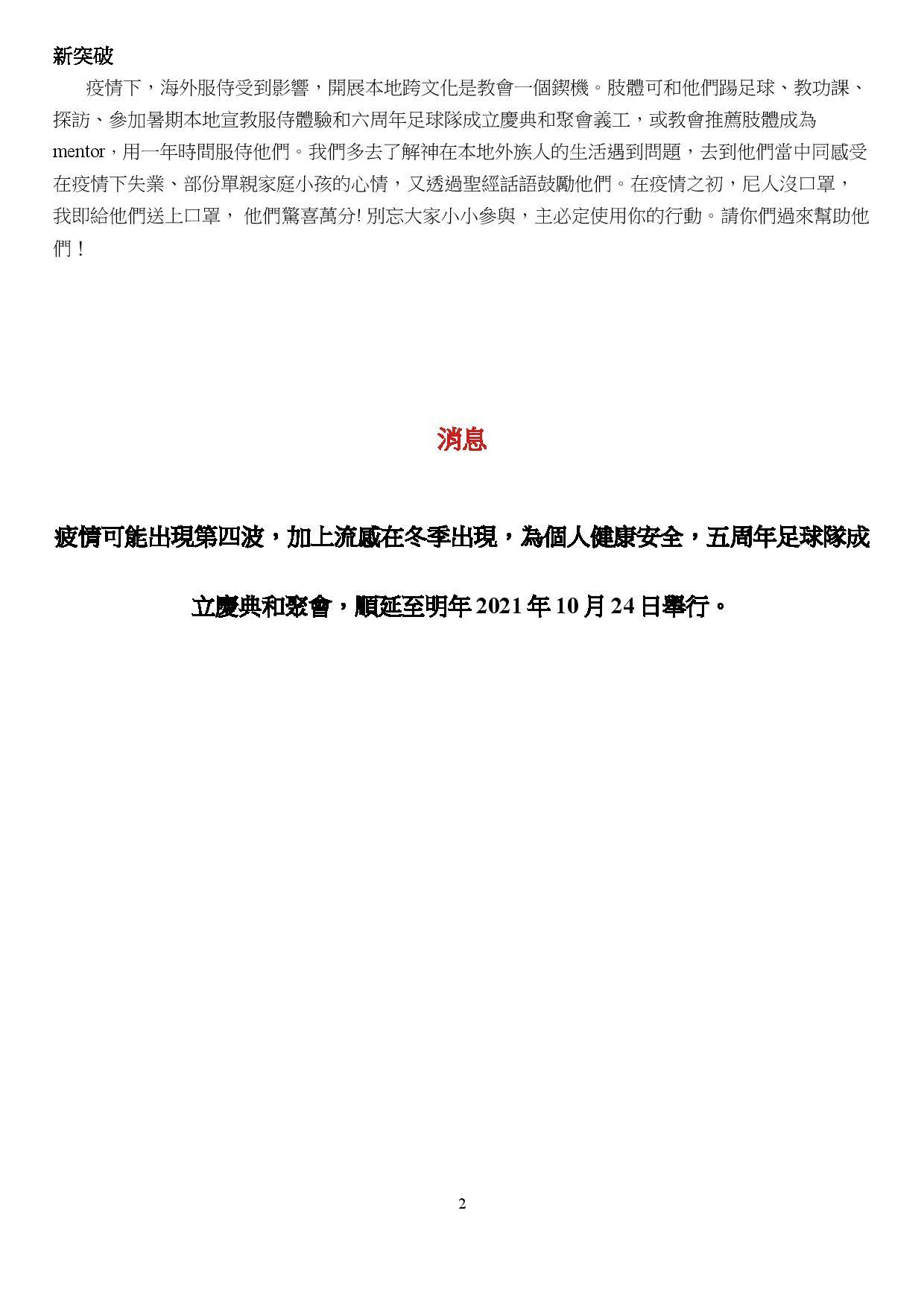 2020本地尼泊爾事工代禱信(十).-page-002