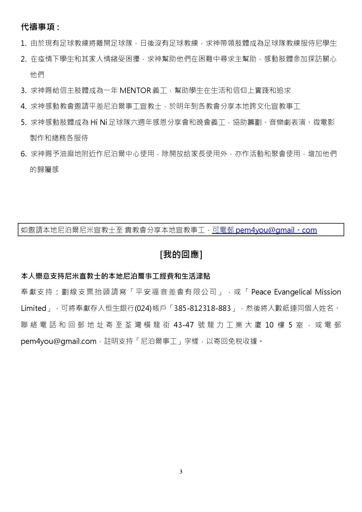 2020本地尼泊爾事工代禱信(十).-page-003