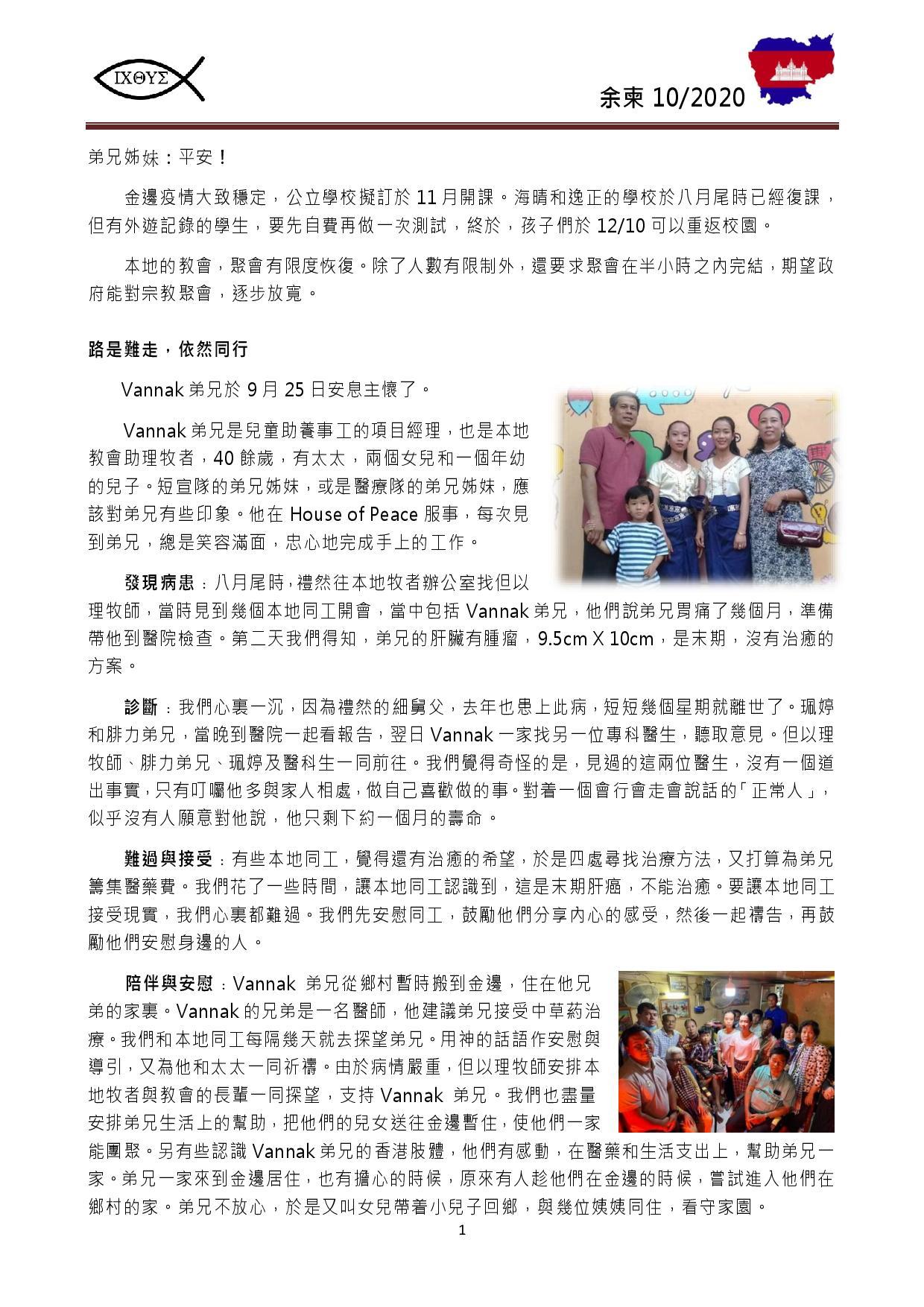 202010余柬代禱信-page-001