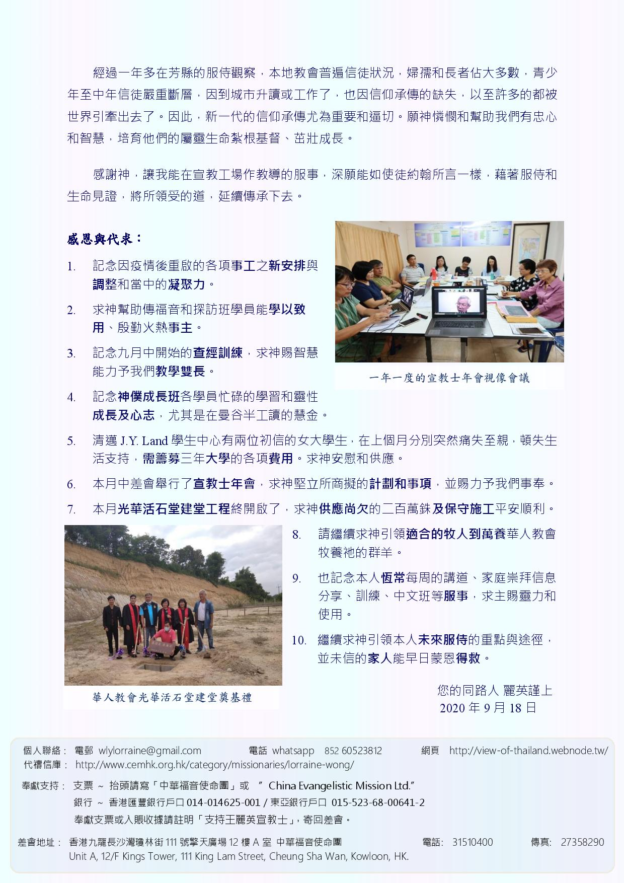 TAP 麗英代禱信2020.09-page-002