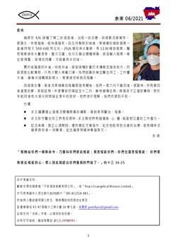 202106余柬代禱信-page-002
