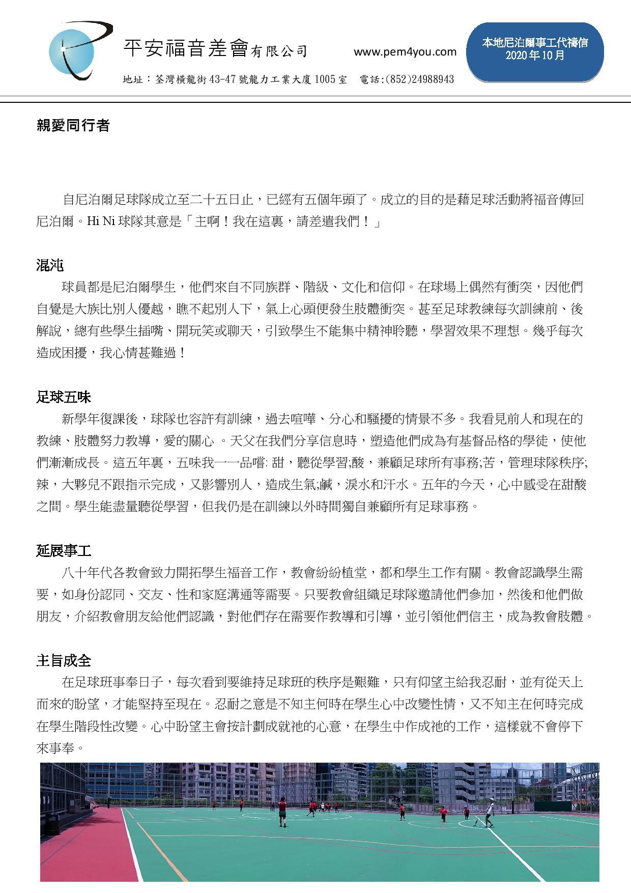 2020本地尼泊爾事工代禱信(十).-page-001
