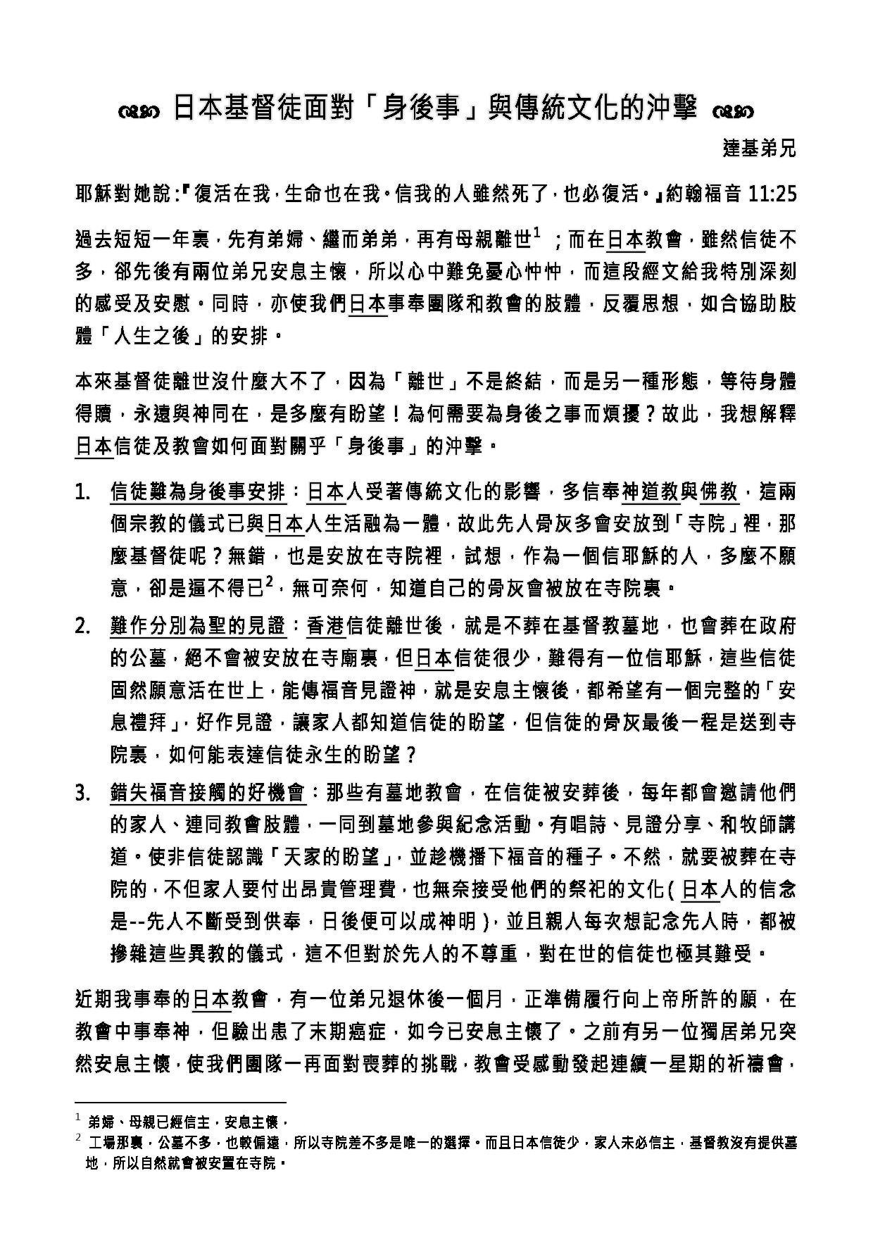 日本信徒面對身後事的沖擊R4-page-001