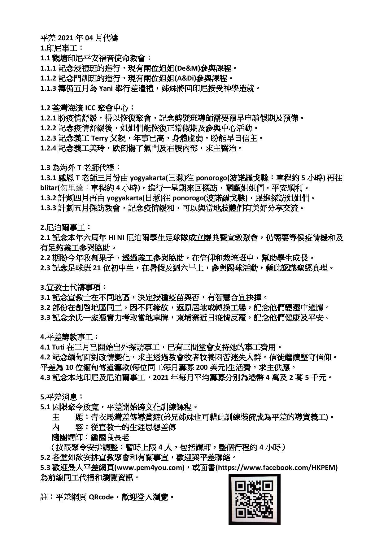 平差202104代禱-page-001