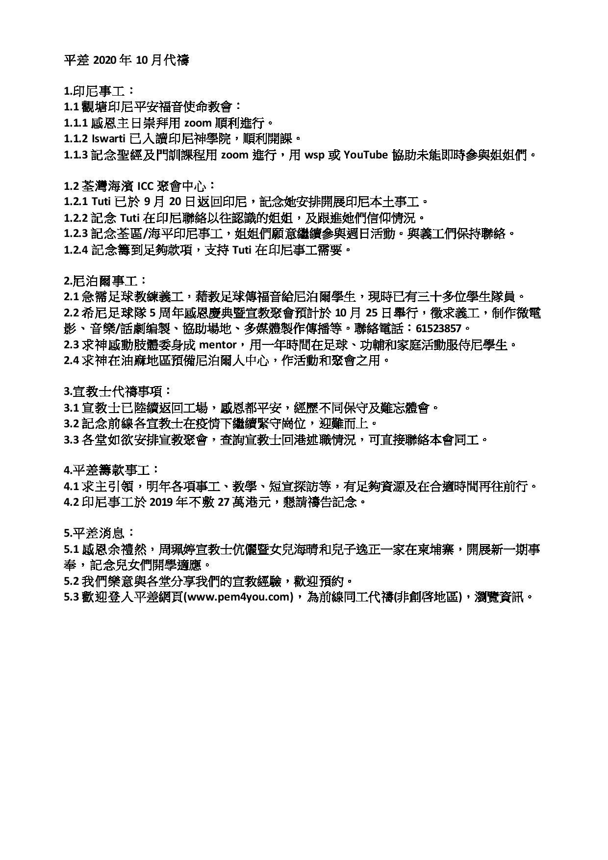 平差202010代禱-page-001