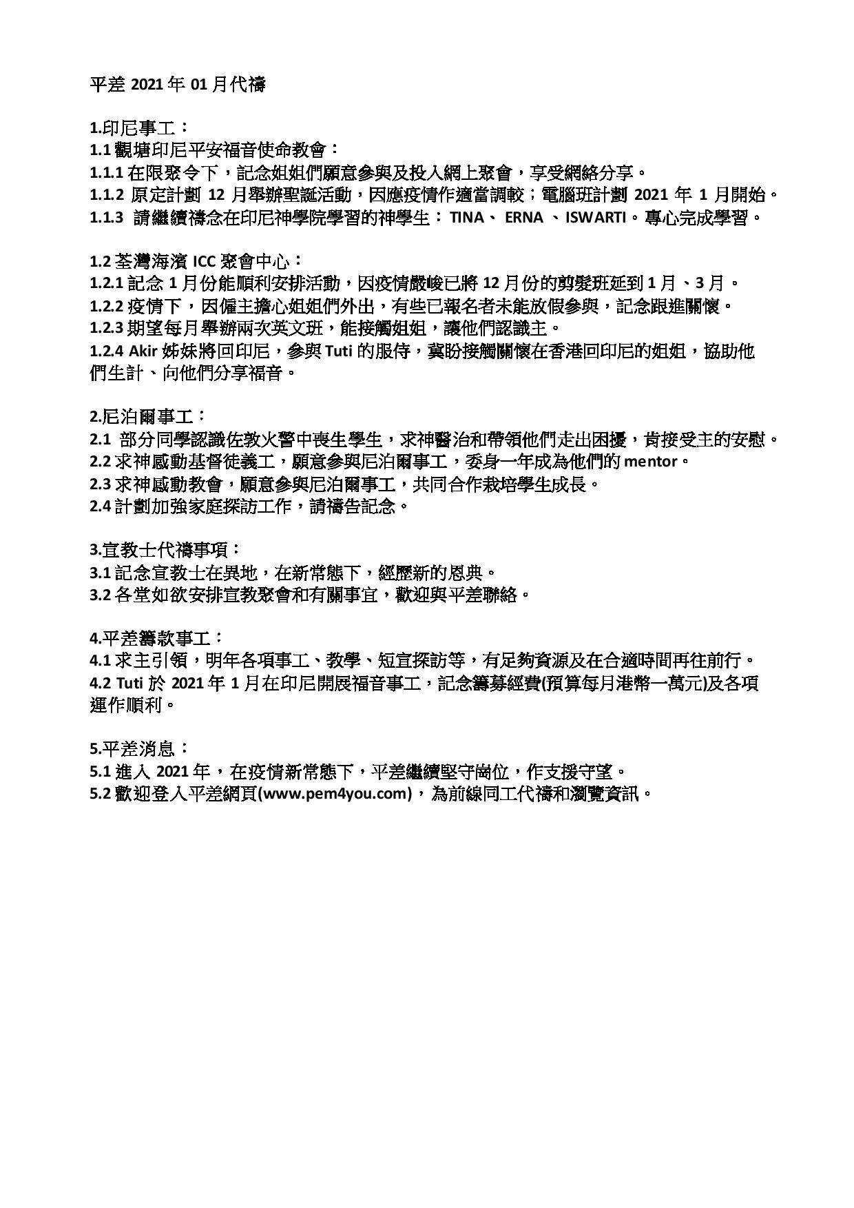 平差202101代禱-page-001