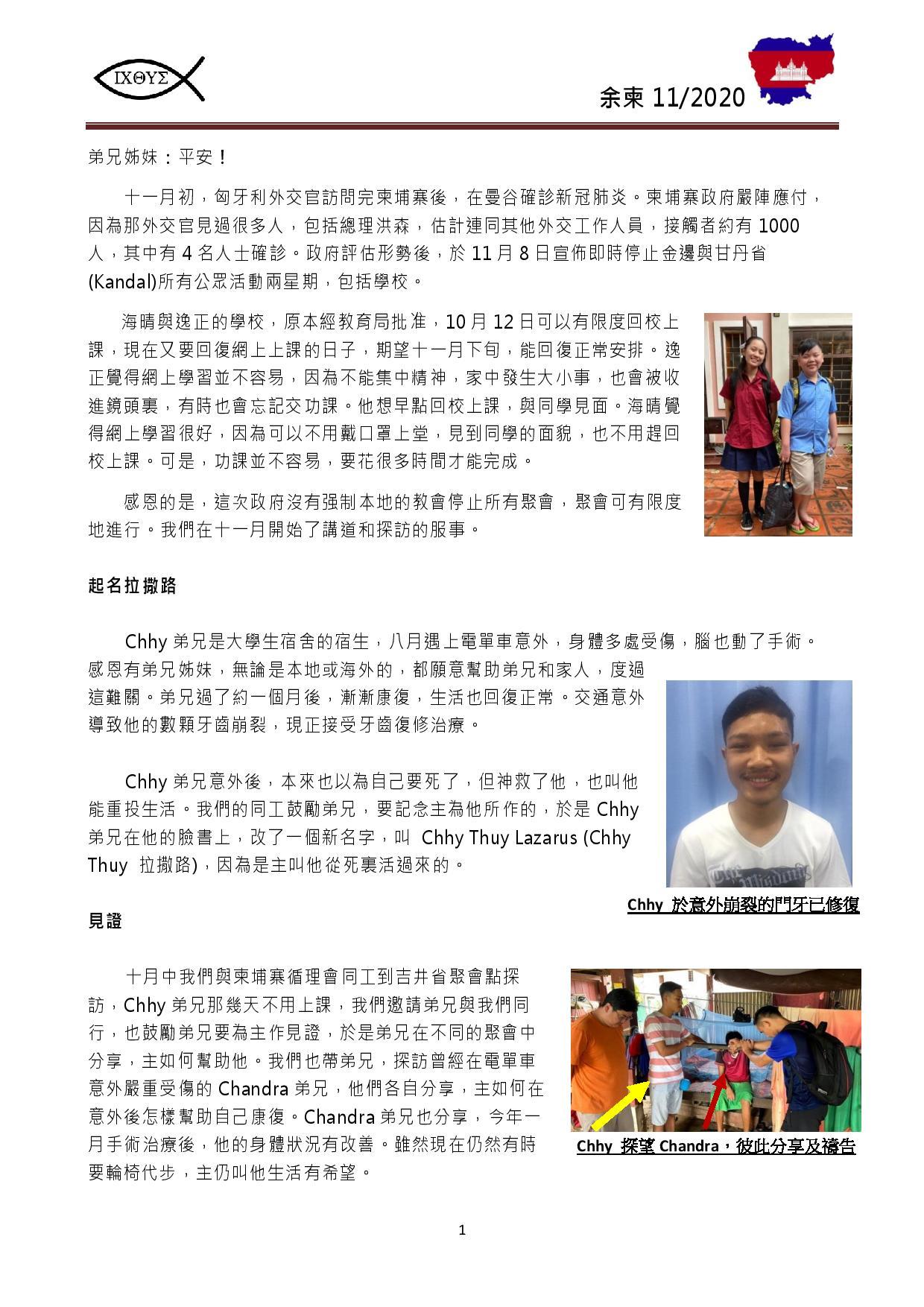 202011余柬代禱信(R)-page-001