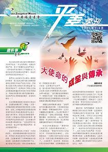 PEML_issue40-page-001(承傳與成全).jpg