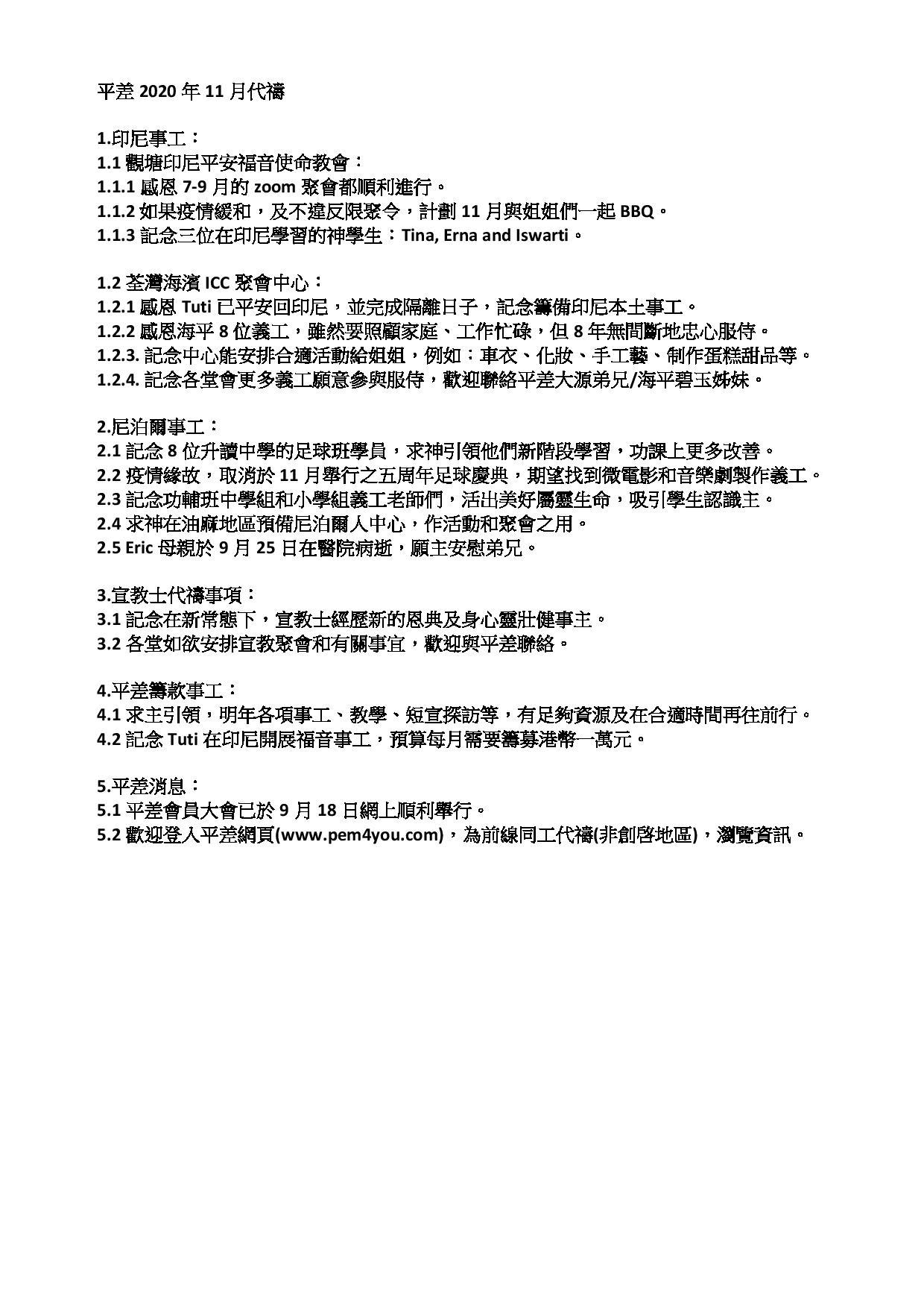 平差202011代禱-page-001