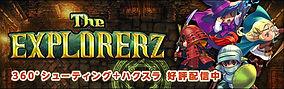 ExplorerZバナー3.jpg