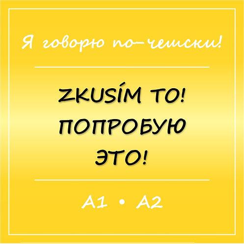 Знакомство с онлайн-курсом «Я говорю по-чешски!»