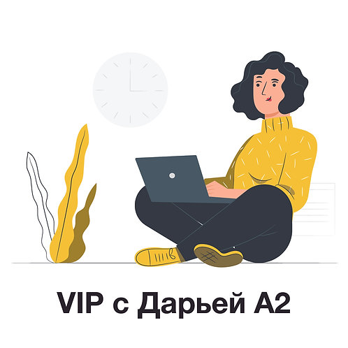 VIP с Дарьей - A2