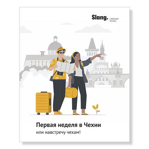 Печатная версия книги «Первая неделя в Чехии» + аудио (внутри книги)