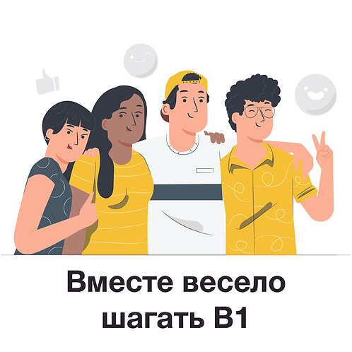Вместе весело шагать - B1