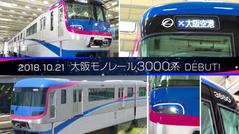 大阪モノレール3000系 VTR