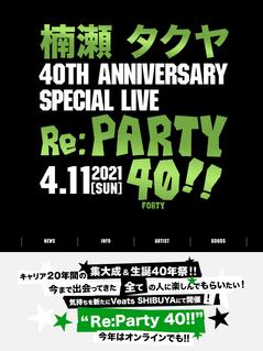 楠瀬タクヤ40th Anniversary Special LIVE 「Re:Party 40!!」生配信