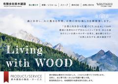 (有)鈴木建設WEBサイト制作