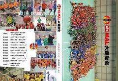 三菱オートリース株式会社 社内運動会DVD制作