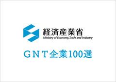 グローバルニッチトップ企業100選